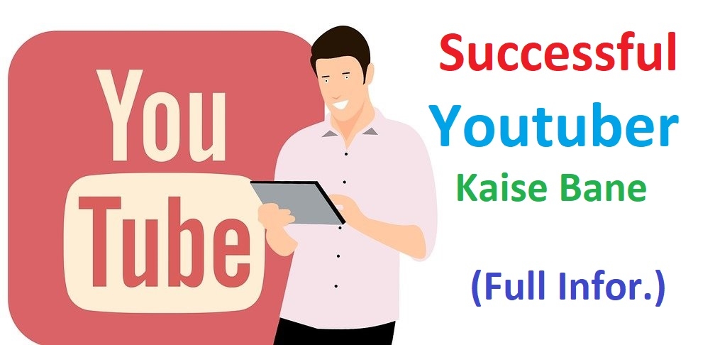 Successful Youtuber Kaise Bane