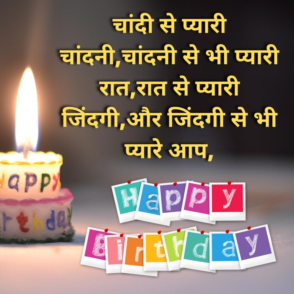 New Happy Birthday Wishes In Hindi